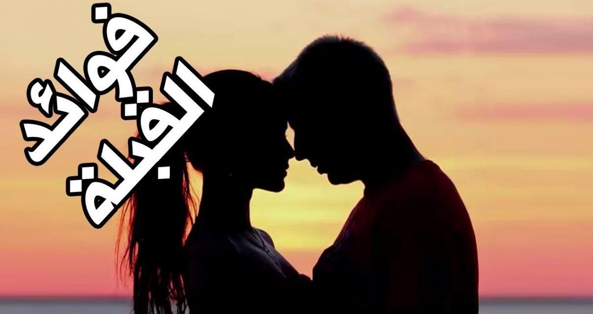 القبلة وفوائدها